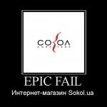 Интернет-магазин Sokol.ua — EPIC FAIL!