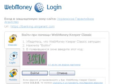 Шаг 3. Открытие сайта Украинского Гарантийного агентства