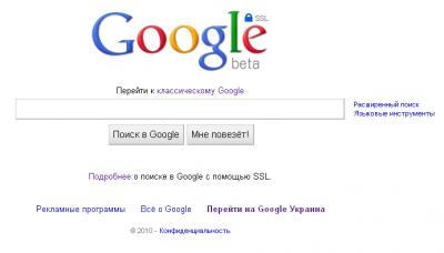 Шифрованный поиск Google