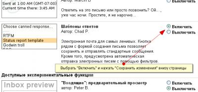 Как настроить шаблоны писем в Gmail