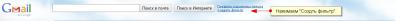 Создаем новый фильтр в Gmail