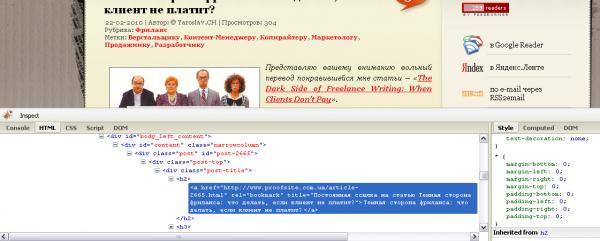 FireBug для Google Chrome