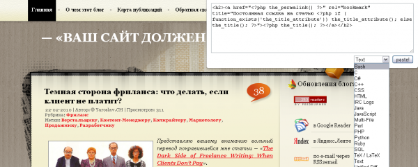 Pastebin для Google Chrome