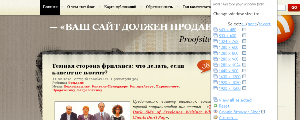 Resolution Test для Google Chrome