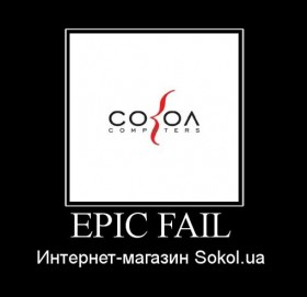 Интернет-магазин Sokol.ua — Epic Fail