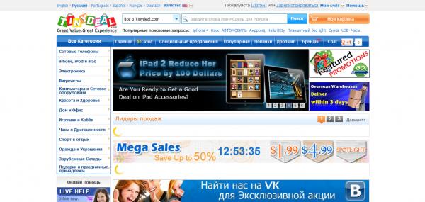 7b19de1bd Обзор китайских интернет-магазинов | Proofsite: ваш cайт должен ...