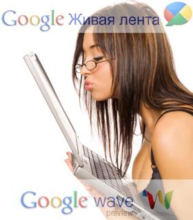 4 проблемы Google Buzz и Google Wave