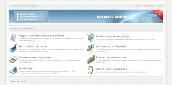 Data Life Engine (DLE)