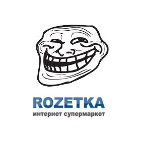 Rozetka.ua и испорченный сюрприз на День рождения