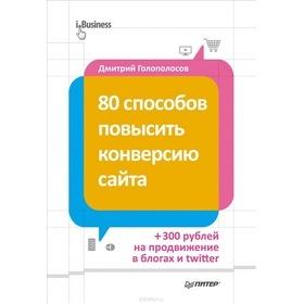 """Отзыв на книгу Дмитрия Голополосова """"80 способов повысить конверсию сайта"""""""