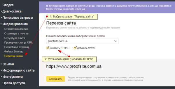Как перейти в WordPress на HTTPS. Пошаговая инструкция