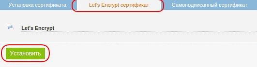 Let's Encrypt сертификат