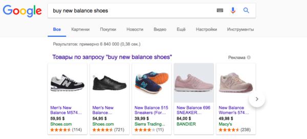 гугл шопинг